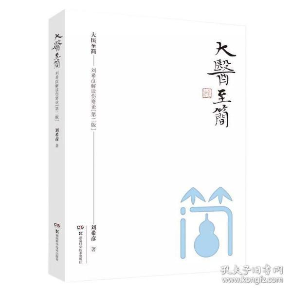 大医至简 刘希彦解读伤寒论
