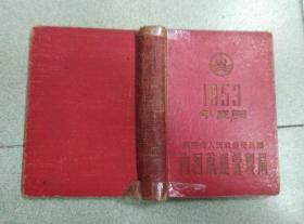 广东省人民政府交通厅内河航运管理局1953年度奖笔记本 有主席像和题词