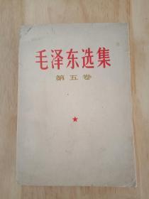 毛选第五卷 毛泽东选集第五卷 77版毛选五