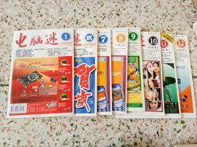 电脑迷(2003年第1,2,7――12期,8本合售)