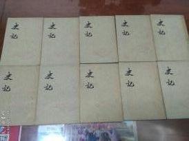 史记 (全10册) 1963年一版3印、中华书局