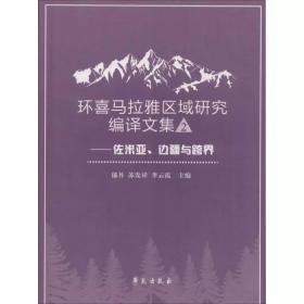 环喜马拉雅区域研究编译文集