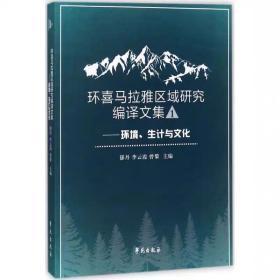 环喜马拉雅区域研究编译文集t