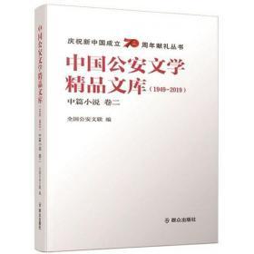 中国公安文学精品文库(1949-2019中篇小说卷二)/庆祝新中国成立70周年献礼丛书