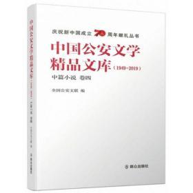 中国公安文学精品文库(1949-2019中篇小说卷四)/庆祝新中国成立70周年献礼丛书