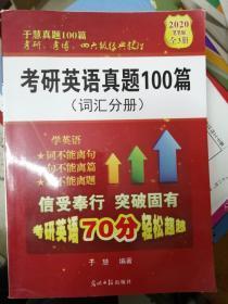 2020考研英语真题 100篇(词汇分册 )  1本书