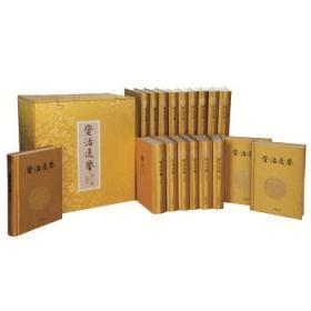 资治通鉴(白文对照)(套装全18册)豪华礼盒