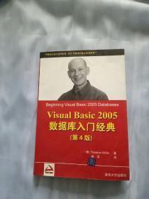 Visual Basic 2005数据库入门经典