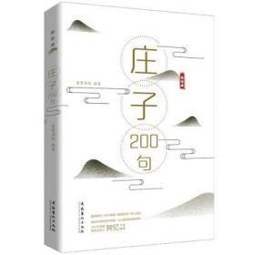 《庄子》200句 崇贤书院 文化艺术出版社 9787503965982
