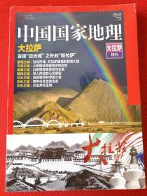 中国国家地理——大拉萨