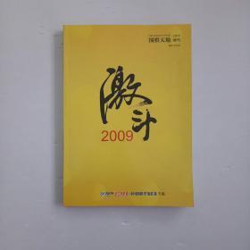 激斗2009》(《围棋天地》2010增刊:2009中国围棋甲级联赛专集)