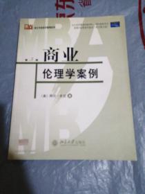 商业伦理学案例(第5版)(影印本)/培文书系·经济管理系列