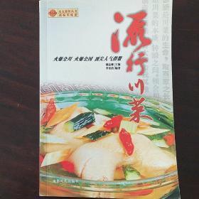 新编川味谱.流行川菜