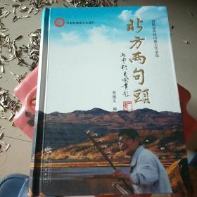 北方两句头′晋陕蒙传统山曲