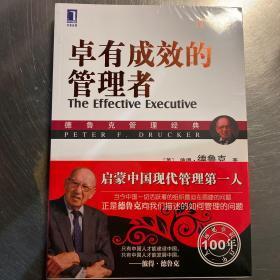 卓有成效的管理者。中英文双语珍藏版