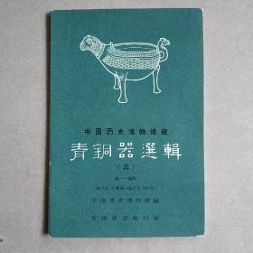 明信片:中国历史博物馆藏 青铜器选辑(三)商-战国 8枚全 品相好