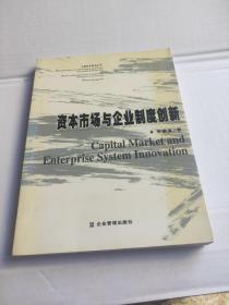 资本市场与企业制度创新