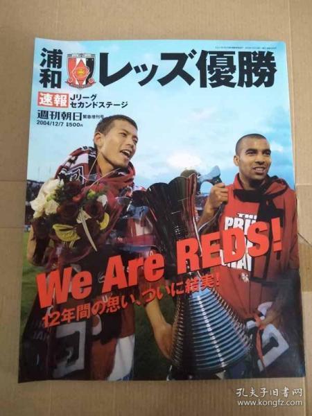 浦和 2004赛季 优胜  04年12月号  日文原版