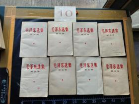 老版 毛泽东选集 第五卷 (其中一本朝文毛选 ) 19本合售  具体详见图片  950包邮