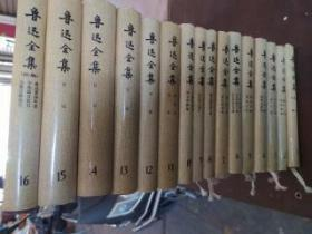 鲁迅全集 (精装全16册)人民文学出版社