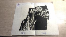 孙煌版画 福兰   作者提写作品名称及签名