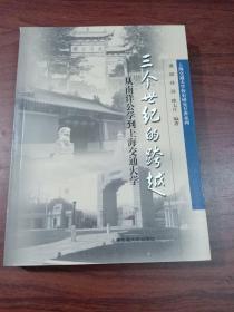 三个世纪的跨越——从南洋公学到上海交通大学