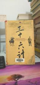 三十六计     佚名、陈书凯  著      蓝天出版社         9787801587480