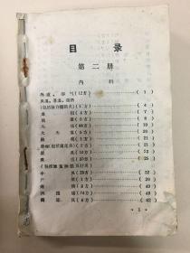 1959年赣南中医秘验方汇编第二辑第二册