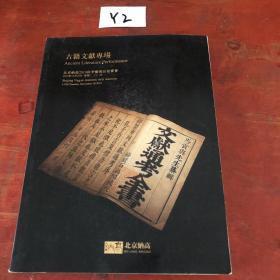 北京纳高2010秋季艺术品拍卖会 古籍文献专场