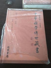 中华国学传世藏书   文白对照全译   第13卷 集部 智囊、曾国藩家书 16开精装本 书角破损