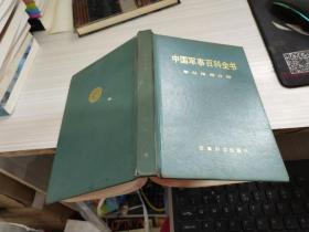 中国军事百科全书   军队指挥分册
