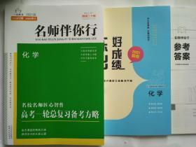 全新正版2021版名师伴你行名校名师匠心智作高考一轮总复习备考方略 化学 含练出好成绩和答案天津人民出版社