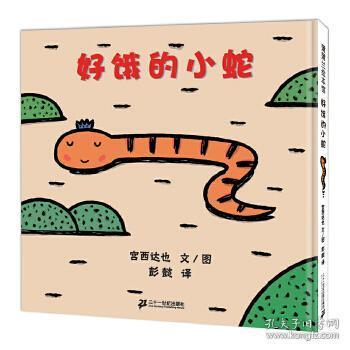 好饿的小蛇