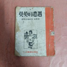 民国版——著名木刻家杨可杨刻《英英的遭遇》