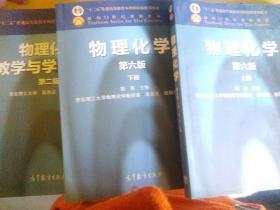物理化学(第六版 上下册)+教学与学习指南