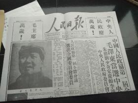 人民日报,1949年10月1日翻印珍藏版