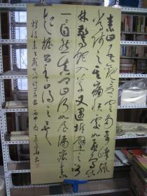 书法一幅(69×137厘米)