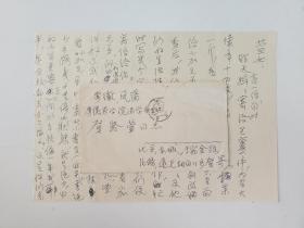 著名历史学家、中国科学院图书馆馆长 贺昌群家书 一通一页两面 附实寄封 HXTX311651
