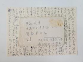 著名历史学家、中国科学院图书馆馆长 贺昌群家书 一通一页 附实寄封 HXTX311650