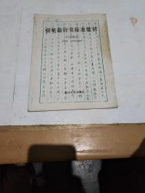 钢笔楷行书标准教材(行书部分)