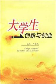 大学生创新与创业