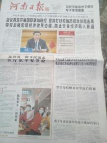 2020年3月27日《河南日报》