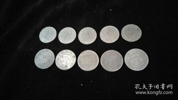 游戏机币10个,二种图案各5个