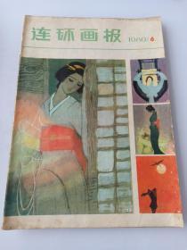 连环画报1980.6