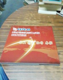 2010年邮票年册(全年).