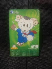 网通IP长途电话卡:羊年