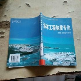海洋工程地质专论
