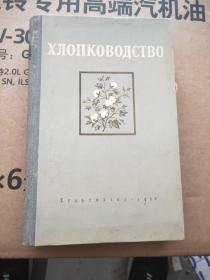 俄文书植棉业 1956年