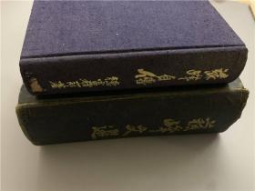 《苏峰文选》1厚册全,作为汉学者、新闻记者、藏书家的苏峰在清末民初时写的文章集,有征清的真意义、李鸿章、长江一带旅行、读书文章、善本发现等内容,全书一千多页,日文原版,大正五年出版。另附送30年代日文原版《苏峰自传》精装1册,大江义塾创立、同志社、日本之将来、汉诗、国民新闻等