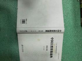 中国自然资源通典:黑龙江卷  没有书衣
